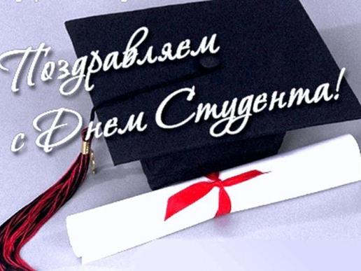 Поздравления от главы с днем студента