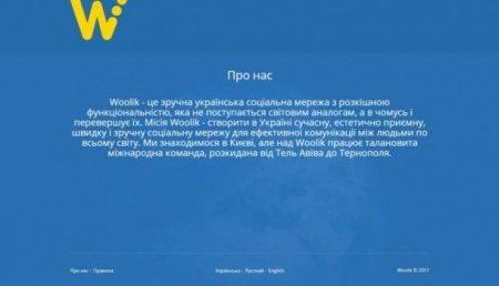 «Новая украинская соцсеть Woolik» оказалась шуткой неизвестных