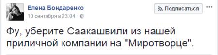 «Я стерпел Петросяна, ноэтопросто трэш». Старожилы «Миротворца» возмущены соседством сТимошенко иСаакашвили