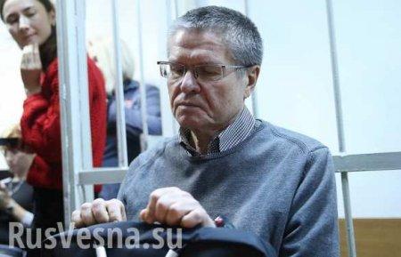 Сравнил себя с гладиатором и попросил прощения у людей — последнее слово Улюкаева в суде