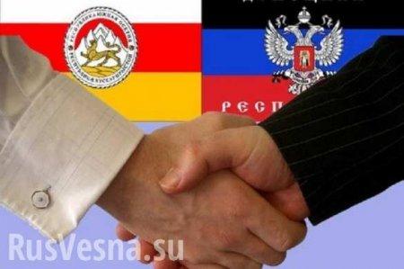 ВАЖНО: ДНР и Южная Осетия ведут переговоры о сотрудничестве в военной и банковской сферах