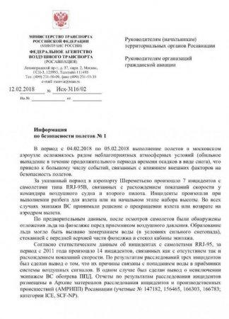 Специалисты МАК сделали первые выводы окрушении Ан-148 под Москвой
