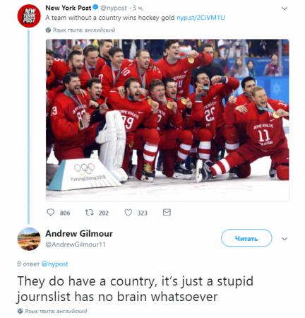 «Команда без страны» — New York Post презрительно написала о победе сборной России по хоккею и вызвала волну гнева в Сети (ФОТО)