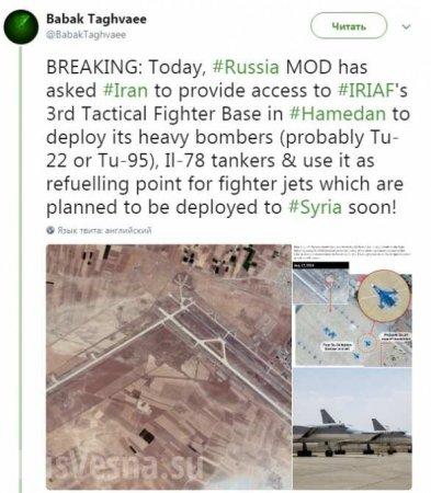 СРОЧНО: Россия просит у Ирана разрешение на использование авиабазы Хамадан, — источники