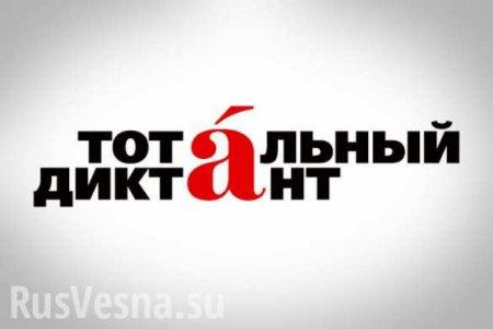 Военная Горловка приняла участие в «Тотальном диктанте-2018» (ФОТО)