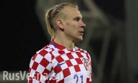 Болельщики освистали хорватского футболиста, кричавшего «Слава Украине!»