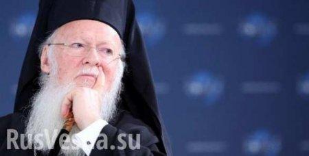Патриарх Варфоломей должен быть предан анафеме, — УПЦ