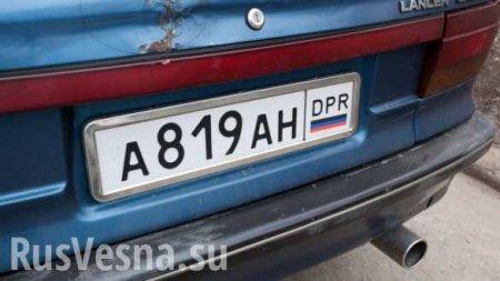 ВНИМАНИЕ: Преступники массово похищают автономера, — МВДДНР (ВИДЕО)