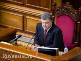 Порошенко официально предупредил депутатов о роспуске Рады