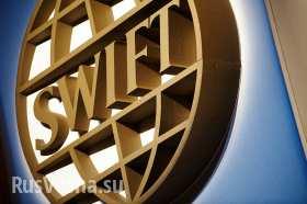 Запад хочет запретить SWIFT в России: забивает гвоздь в крышку своего гроба?