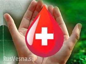 21 Ноября в Донецке День Донора, в больницах не хватает крови для раненых и детей