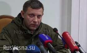 ВСУ привезли на Донбасс 3 мобильных крематория, — Захарченко (видео)