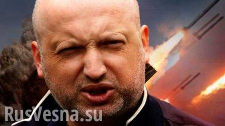 Турчинов: «АТО на Донбассе нужно завершить»