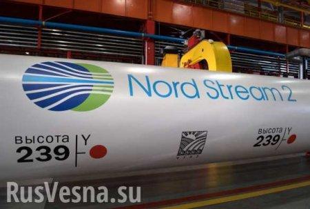 Власти Германии выдали разрешение на строительство «Северного потока — 2»