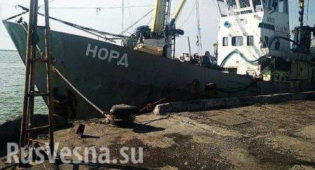 Экипаж захваченного Украиной судна «Норд» оштрафован