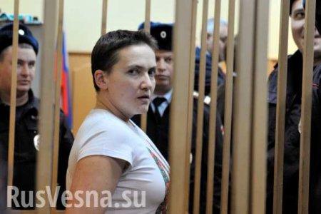 Стало известно об условиях содержания Савченко в СИЗО