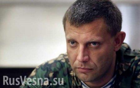 Захарченко похоронили в Донецке с воинскими почестями