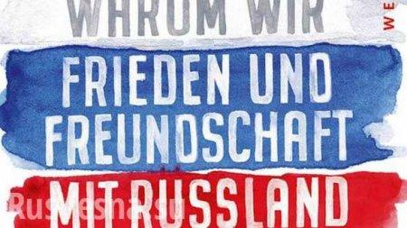 Известные деятели Германии объединились под призывом «За мир и дружбу с Россией!»
