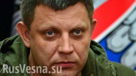 Мотострелковой бригаде Народной милиции ДНР присвоено имя Александра Захарченко