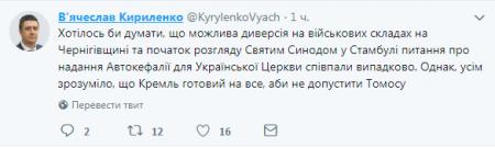 «Русские взорвали военные склады, чтобы Киев не получил от Константинополя автокефалию», — вице-премьер Украины