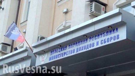 ДНР: Министерство доходов исборов ждёт полная реорганизация