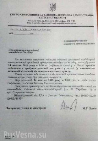 «Вера» по разнарядке: На молебен за «автокефалию Порошенко» сгоняют бюджетников (ДОКУМЕНТ)