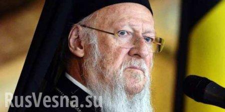 Варфоломей считает славян «унтерменшами» в православии