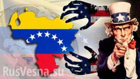 Минобороны Венесуэлы приказало «облегчить СШАпроцесс введения санкций»