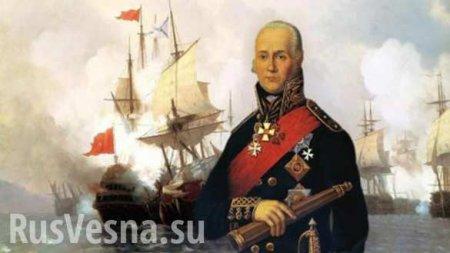 Непобедимый адмирал и святой воин: 274года соднярождения Фёдора Ушакова (ФОТО, ВИДЕО)