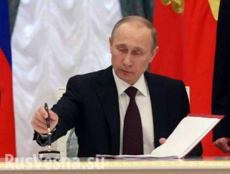 МОЛНИЯ: Путин подписал указ оприостановке ракетного договора