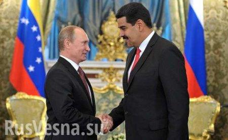 «Что, если у них снова получится?» Россия приступает к спасению Венесуэлы