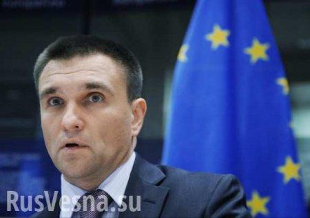 Климкин заявил об угрозе европейскому пути Украины