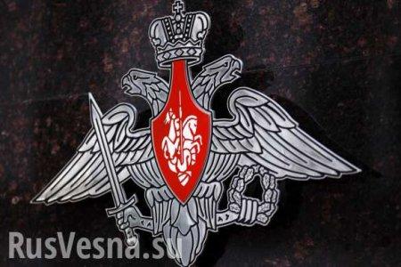 Экстренное заявление Министерств обороны России и Сирии