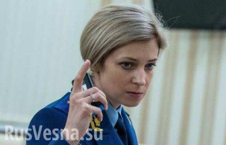 Поклонская рассказала о компромате, который собрала на депутатов
