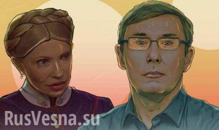«Тупой» Луценко «отомстил» высмеявшей егоТимошенко (ФОТО, ВИДЕО)
