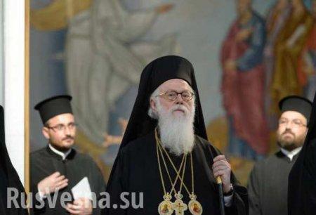 Албанская Церковь непризнала «ПЦУ»