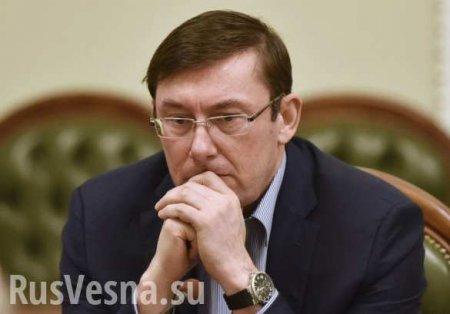 Обидели Украину: Луценко жалуется, что ФСБ перекрыла поставки деталей для «оборонки»