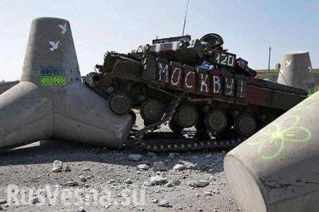 Командование ВСУ знает, как победить Россию в случае масштабной войны