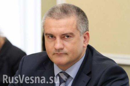 Аксёнов: Украина была нам мачехой, а Россия — мама