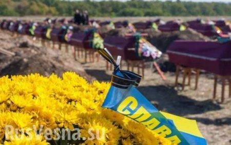 Донбасс: командование ВСУ сообщает о потерях