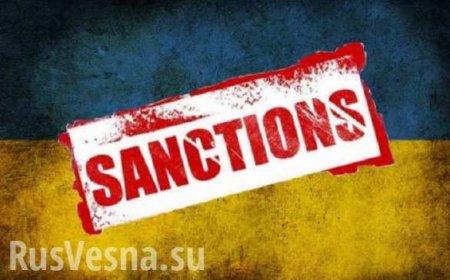 «Все уже сосчёта сбились»: вРоссии оценили новые украинские санкции