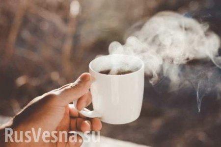 Горячий чай и кофе смертельно опасны: учёные назвали последствия