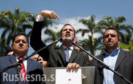 Операция «Свобода»: Гуайдо собирается захватить власть в Венесуэле