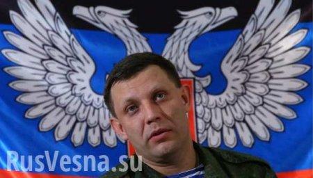 Шок: Захарченко и Гиви примут участие в украинских выборах