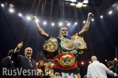 Украинский боксёр Усик отказался от пояса чемпиона и боя с Лебедевым (+ВИДЕ ...