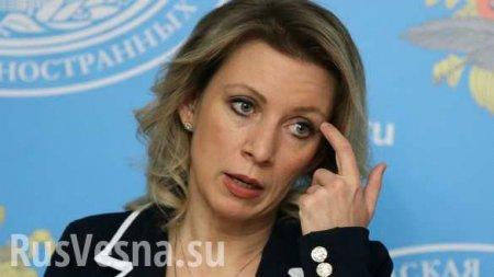 Волкер блокирует урегулирование вДонбассе,— Захарова