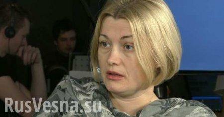 Жители Донбасса должны заплатить репарации Украине, — Геращенко