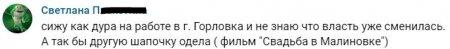 «ВСУ вошли в Ростов и закрепились»: в ДНР отреагировали на «взятие» Горловки армией Украины