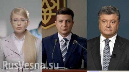 «Очень странная картина»: Фавориты украинской президентской гонки непринял ...