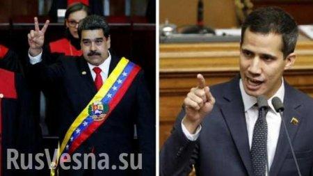 Венесуэла: Мадуро и Гуайдо призывают людей выйти на улицы